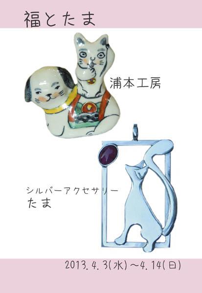 2013fukutama_2